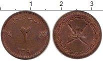 Изображение Монеты Оман Маскат и Оман 2 байза 1970 Бронза XF