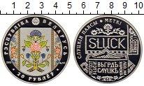 Изображение Монеты Беларусь 20 рублей 2013 Серебро Proof Слуцкие пояса,метки