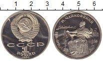 Изображение Мелочь СССР 1 рубль 1990 Медно-никель Proof