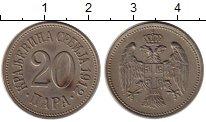 Изображение Монеты Сербия 20 пар 1912 Медно-никель XF
