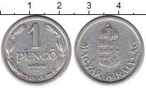 Изображение Монеты Венгрия 1 пенго 1942 Алюминий XF