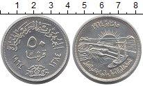 Изображение Монеты Африка Египет 50 пиастров 1964 Серебро UNC-