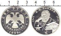Изображение Монеты Россия 2 рубля 1999 Серебро Proof Павлов