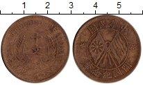 Изображение Монеты Китай 10 кеш 0 Медь VF