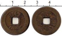 Изображение Монеты Азия Китай 1 кэш 0 Медь VF