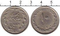 Изображение Монеты Азия Иран 10 риалов 1981 Медно-никель XF