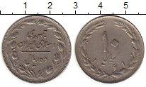 Изображение Монеты Азия Иран 10 риалов 1982 Медно-никель XF