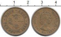Изображение Монеты Китай Гонконг 10 центов 1959 Латунь XF