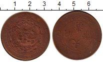 Изображение Монеты Азия Китай 20 кэш 0 Медь VF