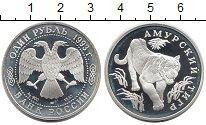 Изображение Монеты СНГ Россия 1 рубль 1993 Серебро Proof