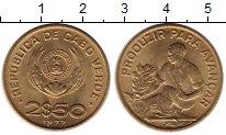 Изображение Монеты Кабо-Верде 2 1/2 эскудо 1977 Латунь UNC-