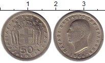 Изображение Монеты Европа Греция 50 лепт 1964 Медно-никель XF