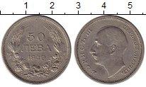 Изображение Монеты Европа Болгария 50 лев 1940 Медно-никель XF
