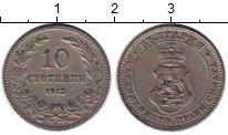 Изображение Монеты Европа Болгария 10 стотинок 1913 Медно-никель XF