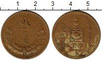 Изображение Монеты Азия Монголия 5 мунгу 1937 Латунь VF