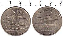 Изображение Монеты Китай 1 юань 1987 Медно-никель UNC-