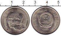 Изображение Монеты Китай 1 юань 1994 Медно-никель UNC Год  ребёнка