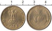 Изображение Монеты Индия 20 пайс 1970 Латунь XF ФАО