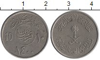 Изображение Монеты Азия Саудовская Аравия 10 халал 1980 Медно-никель XF