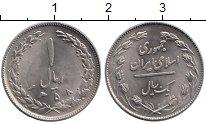 Изображение Монеты Азия Иран 1 риал 1979 Медно-никель UNC-