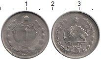 Изображение Монеты Иран 1 риал 1977 Медно-никель XF