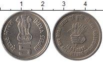 Изображение Монеты Индия 5 рупий 1995 Медно-никель UNC- ФАО