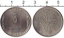 Изображение Монеты Мьянма Бирма 1 кьят 1975 Медно-никель UNC-