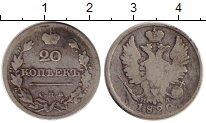 Изображение Монеты Россия 1801 – 1825 Александр I 20 копеек 1820 Серебро VF