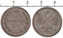 Изображение Монеты Россия 1855 – 1881 Александр II 20 копеек 1874 Серебро VF+