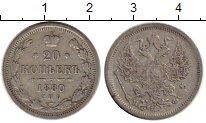Изображение Монеты 1855 – 1881 Александр II 20 копеек 1880 Серебро XF СПБ НФ