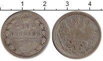 Изображение Монеты 1881 – 1894 Александр III 20 копеек 1882 Серебро VF