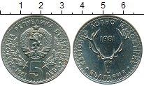 Изображение Монеты Болгария 5 лев 1981 Медно-никель UNC
