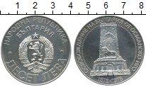 Изображение Монеты Болгария 10 лев 1978 Серебро UNC