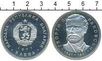 Изображение Монеты Европа Болгария 5 лев 1971 Серебро Proof-