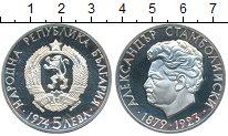 Изображение Монеты Европа Болгария 5 лев 1974 Серебро Proof-