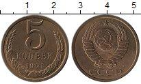 Изображение Монеты СССР 5 копеек 1991 Латунь XF-