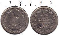 Изображение Монеты Иран 10 риалов 1982 Медно-никель XF