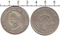 Изображение Монеты Непал 10 рупий 1968 Серебро UNC- ФАО