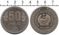 Изображение Монеты Лаос 50 кип 1985 Медно-никель UNC 10-летие демократиче