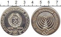 Изображение Монеты Европа Болгария 5 лев 1979 Серебро UNC-