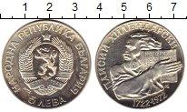 Изображение Монеты Европа Болгария 5 лев 1972 Серебро Proof-