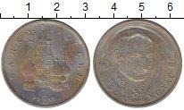 Изображение Монеты Россия 1 рубль 1992 Медно-никель UNC- Якуб Колас. Родная з