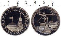 Изображение Монеты СНГ Россия 3 рубля 1994 Медно-никель Proof-