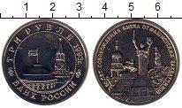 Изображение Монеты Россия 3 рубля 1993 Медно-никель UNC- 50 лет освобождения