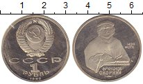 Изображение Монеты СССР 1 рубль 1990 Медно-никель Proof Франциск Скорина. Ро