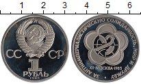 Изображение Монеты СССР 1 рубль 1985 Медно-никель Proof- XII Фестиваль молоде