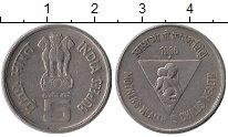 Изображение Монеты Индия 5 рупий 1996 Медно-никель XF