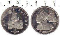Изображение Монеты Россия 1 рубль 1992 Медно-никель Proof- Нахимов