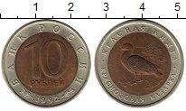 Изображение Монеты СНГ Россия 10 рублей 1992 Биметалл XF+