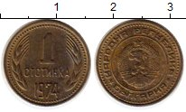 Изображение Монеты Болгария 1 стотинка 1974 Латунь XF